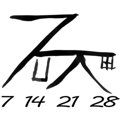 Antonio Rezza – 7 14 21 28